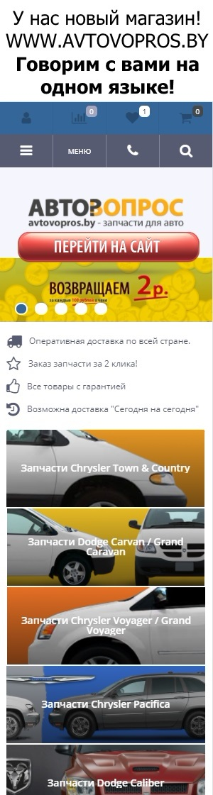 avtovopros.by - запчасти Chrysler Pacifica, Крайслер Рацифика